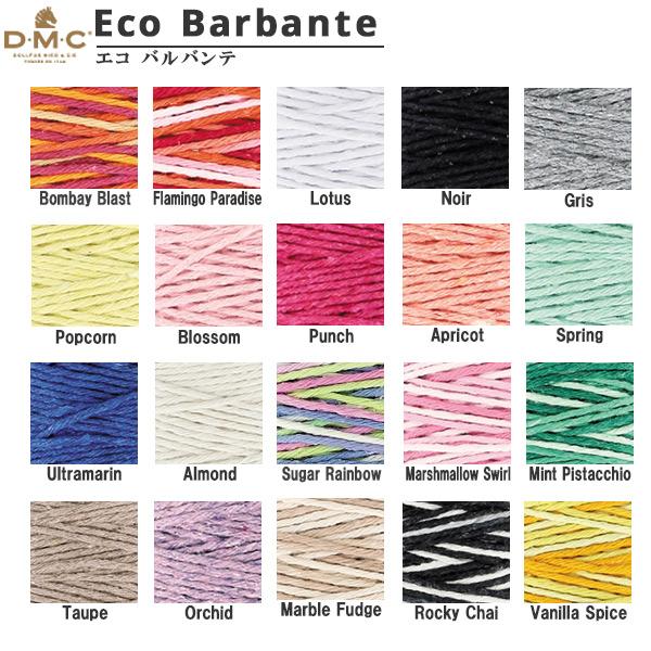 手芸糸 『Eco Barbante (エコバルバンテ) Lagoon』 DMC ディーエムシー