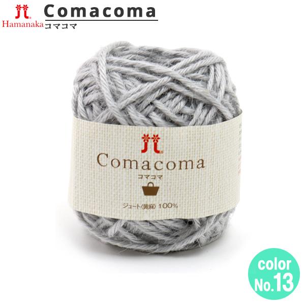 春夏毛糸 『Comacoma (コマコマ) 13番色』 Hamanaka ハマナカ