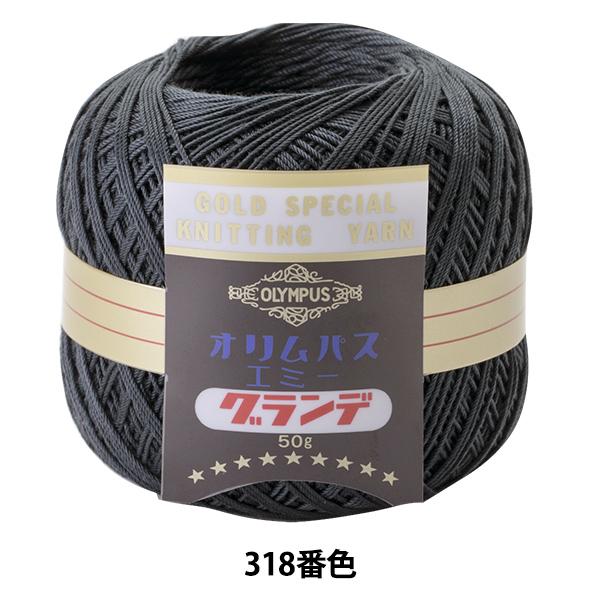 レース糸 『エミーグランデ 50g 318番色』 Olympus オリムパス オリンパス