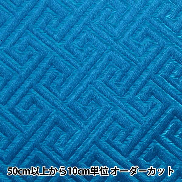 【数量5から】生地 『コスチュームチャイナドレス回字紋柄 CDC8700-K 55:水×青糸』【ユザワヤ限定商品】