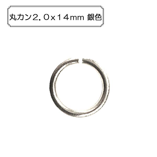 手芸金具 『丸カン2.0x14mm 銀色』