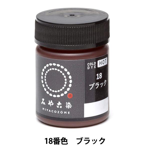 染料 『COLD DYE HOT (コールダイホット) ブラック』 KATSURAYA 桂屋