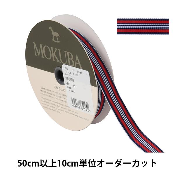 【数量5から】 リボン 『ストライプリボン 幅約1.5cm 1番色 600K』 MOKUBA 木馬
