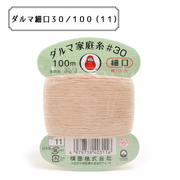 手縫い糸 『ダルマ家庭糸 #30 細口 100m 11番色』 DARUMA ダルマ 横田