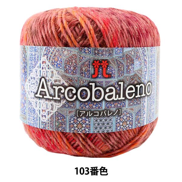 秋冬毛糸 『Arcobaleno(アルコバレノ) 103番色』 Hamanaka ハマナカ