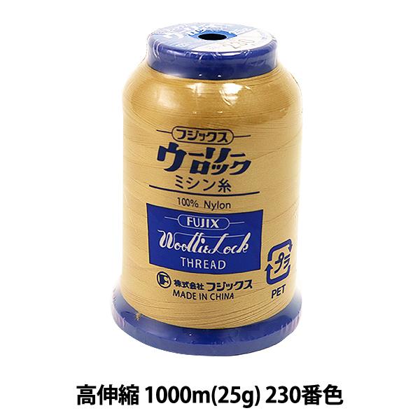 ロックミシン用ミシン糸 『ウーリーロック 高伸縮 1000m (25g) 230番色』 Fujix フジックス