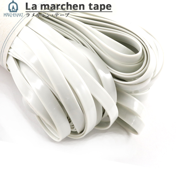 手芸テープ 『ラ メルヘン・テープ 5mm 30m エナメルホワイト』 MARCHENART メルヘンアート