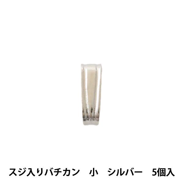 手芸金具 『スジ入りバチカン 小 シルバー 5個入り』
