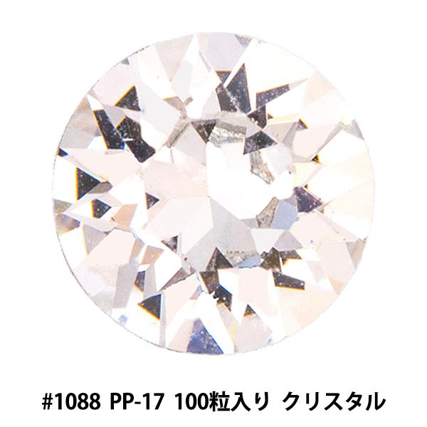 スワロフスキー 『#1088 XIRIUS Chaton クリスタル PP17 100粒』 SWAROVSKI スワロフスキー社