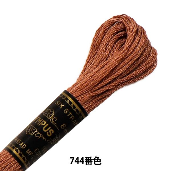 オリムパス 25番刺しゅう糸 744 [刺繍糸/ししゅう糸]