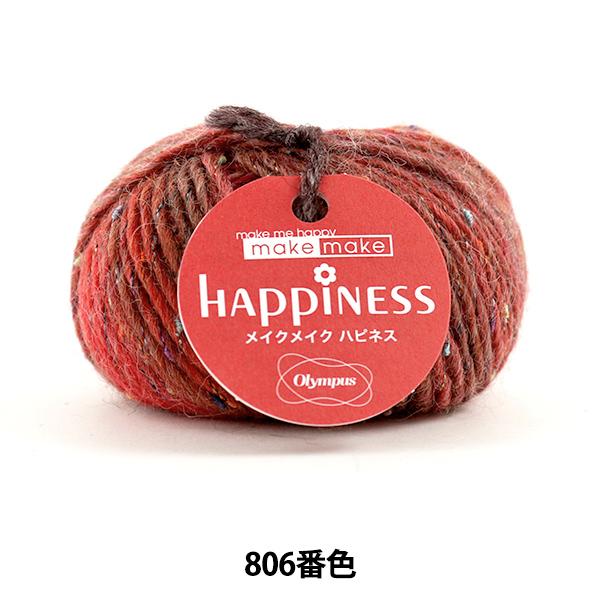 秋冬毛糸 『make make HAPPINESS (メイクメイク ハピネス) 806番色』 Olympus オリムパス