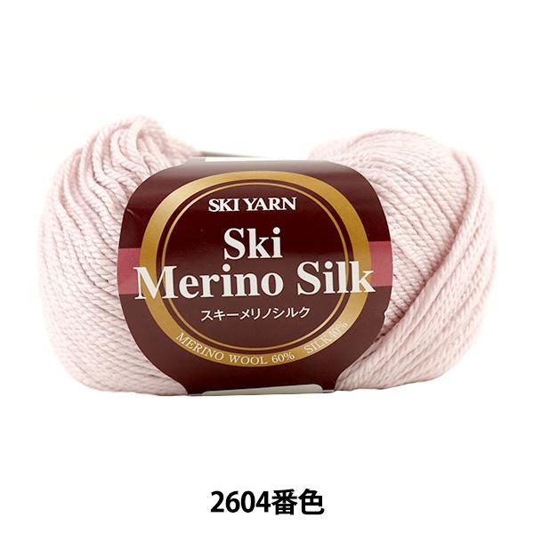 秋冬毛糸 『Ski Merino Silk (スキーメリノシルク) 2604番色』 SKIYARN スキーヤーン