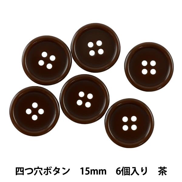 ボタン 『四つ穴ボタン 15mm 6個入り 茶 PYTD10-15』