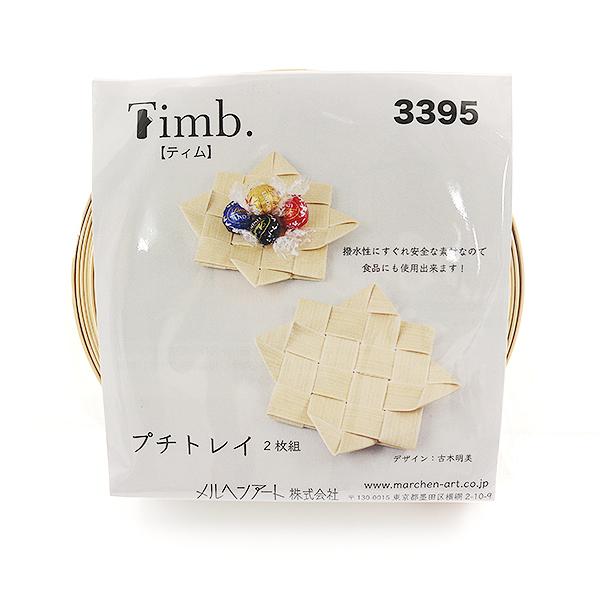 手芸キット 『Timb. (ティム) プチトレイ (2枚組) 3395』 MARCHENART メルヘンアート