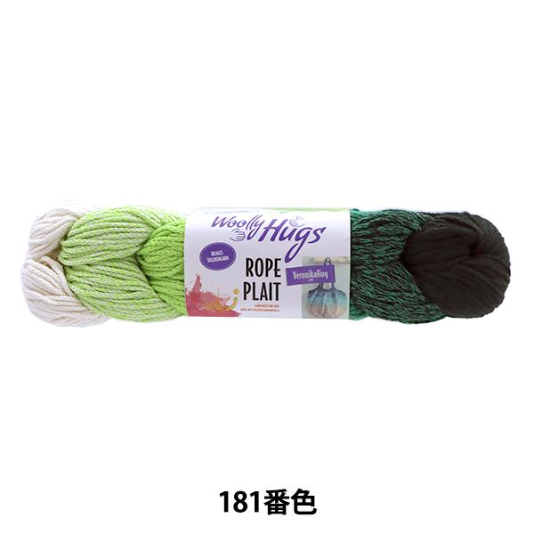 春夏毛糸 『ROPE PLAIT(ローププレイト) 181番色』 Woolly Hugs ウーリーハグズ