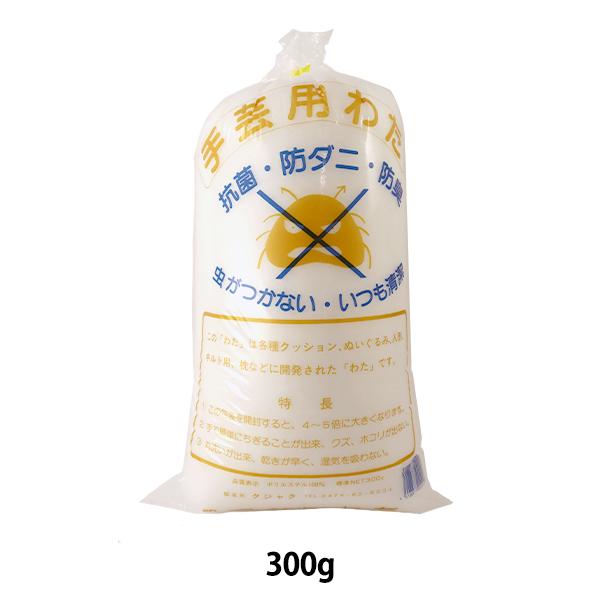 手芸わた 『抗菌・防ダニ・防臭 手芸わた 300g K-02』 クジャク
