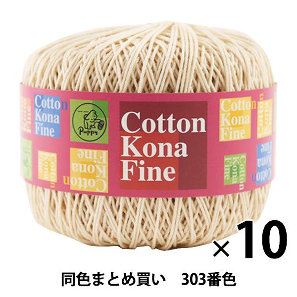 【10玉セット】春夏毛糸 『Cotton KONA Fine(コットンコナファイン) 303番色』 Puppy パピー【まとめ買い・大口】