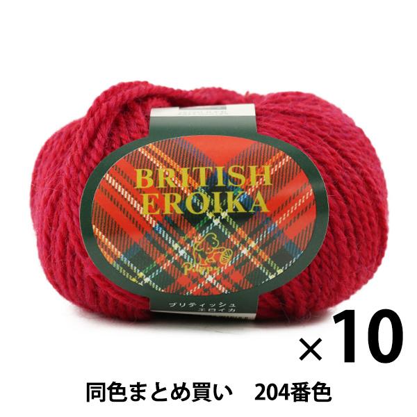 【10玉セット】毛糸 『BRITISH EROIKA(ブリティッシュエロイカ) 204番色』 Puppy パピー【まとめ買い・大口】