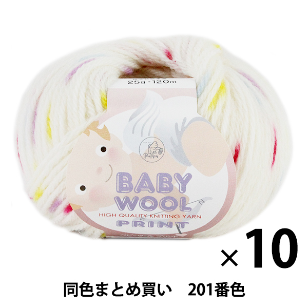 【10玉セット】ベビー毛糸 『BABY WOOL PRINT(ベビーウールプリント) 201番色』 Puppy パピー【まとめ買い・大口】
