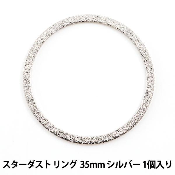 手芸金具 『スターダスト リング 35mm シルバー 1個入』