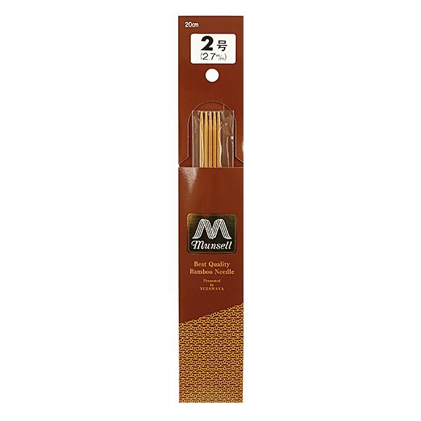 編み針 『硬質竹編針 短 5本針 2号 20cm』 mansell マンセル【ユザワヤ限定商品】