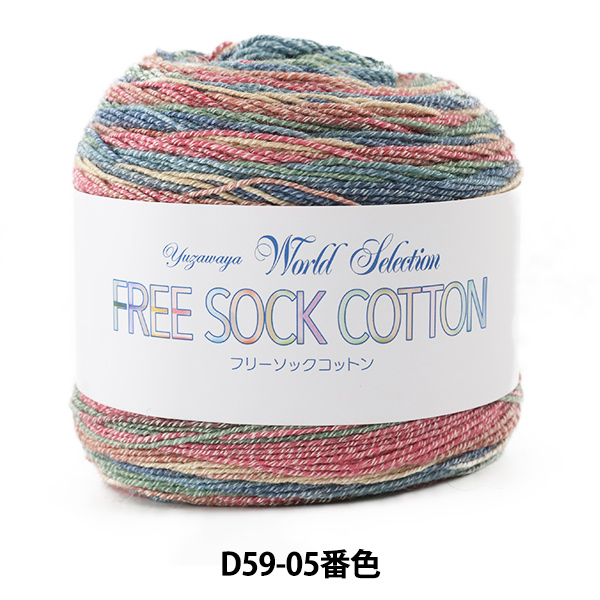 毛糸 『FREE SOCK COTTON(フリーソックコットン) D-59-05番色』 World Selection 【ユザワヤ限定商品】