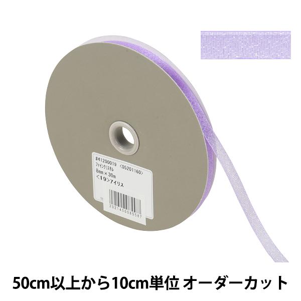 【数量5から】 リボン 『ファインクリスタル 幅約8mm 19番色 41200』 TOKYO RIBBON 東京リボン