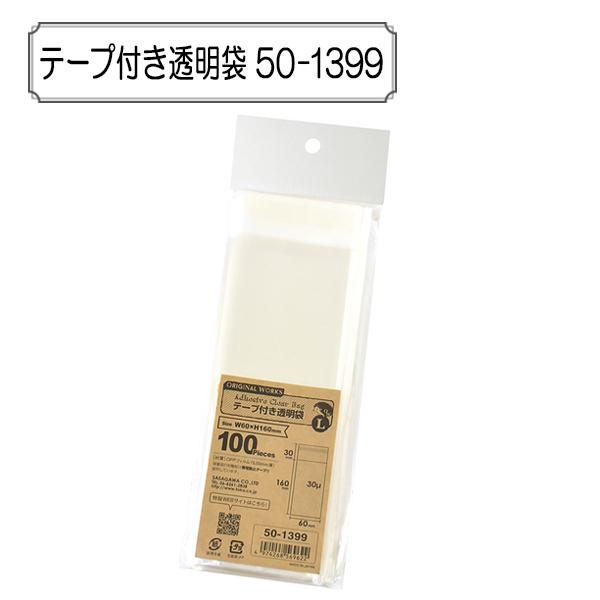 販促物 『テープ付き透明袋 50-1399』 SASAGAWA ササガワ ORIGINAL WORKS オリジナルワークス