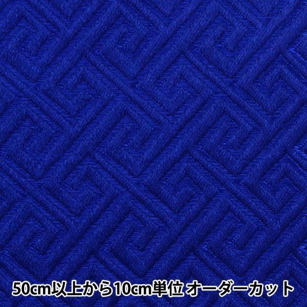 【数量5から】生地 『コスチュームチャイナドレス回字紋柄 CDC8700-K 70:青×紺糸』【ユザワヤ限定商品】
