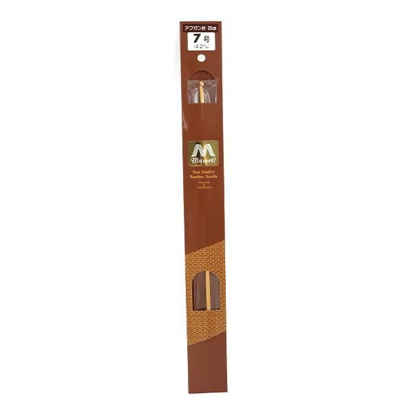 編み針 『硬質竹あみ針 片面アフガン針 35cm7号』 mansell マンセル【ユザワヤ限定商品】