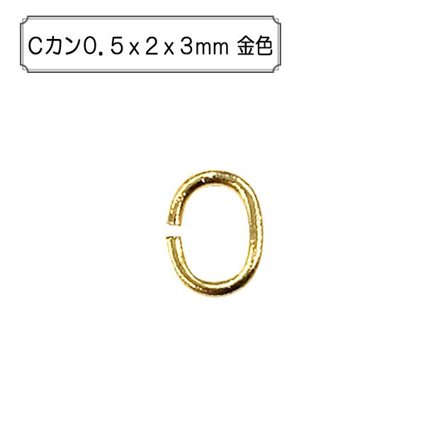 手芸金具 『Cカン0.5x2x3mm 金色』