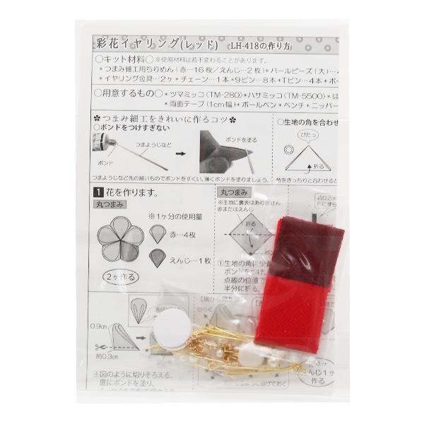手芸キット 『つまみ細工 彩花イヤリング パープル LH-419』 Panami パナミ タカギ繊維