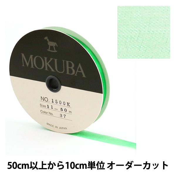 【数量5から】リボン 『木馬オーガンジーリボン 11mm幅 1500K-11-37番色』 MOKUBA 木馬