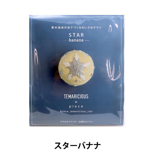 Piece(ピース) 刺しゅうキット 『草木染めの糸で作る小さなテマリ スターバナナ PHC-091-1』