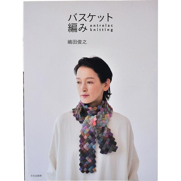 書籍 『バスケット編み』 文化出版局