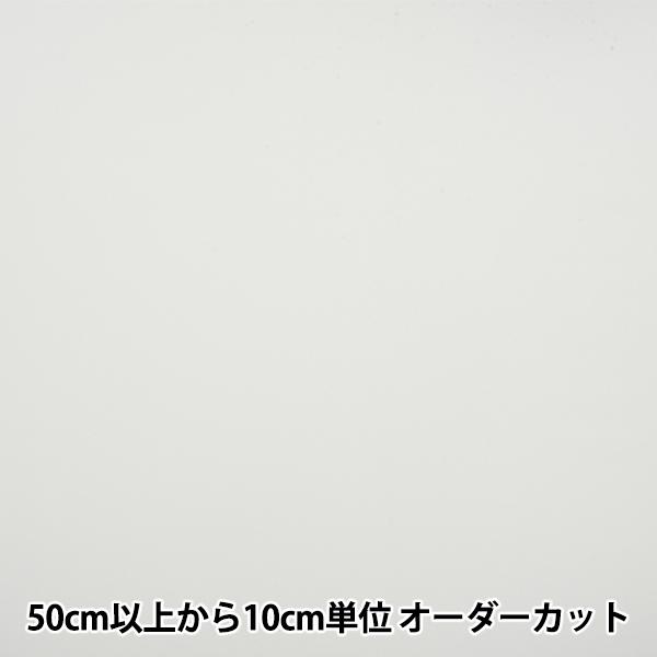 【数量5から】裏地生地 『ベンメルサ AK2220 361番色』