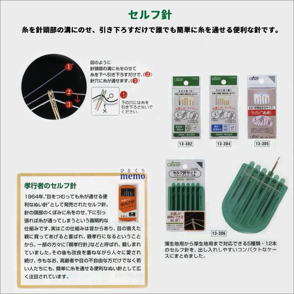 手縫い針 『セルフ針 (太) 13-302』 Clover クロバー