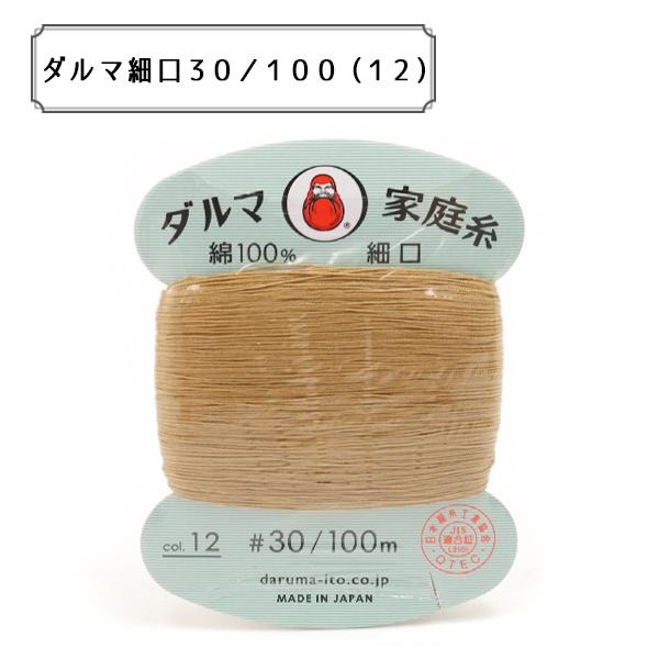 手縫糸 『ダルマ家庭糸 #30 細口 100m 12番色』 DARUMA 横田