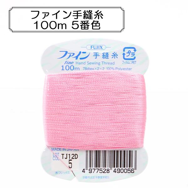 手縫い糸 『ファイン手縫糸100m 5番色』 Fujix フジックス