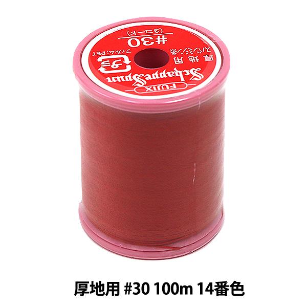 ミシン糸 『シャッペスパン 厚地用 #30 100m 14番色』 Fujix(フジックス)