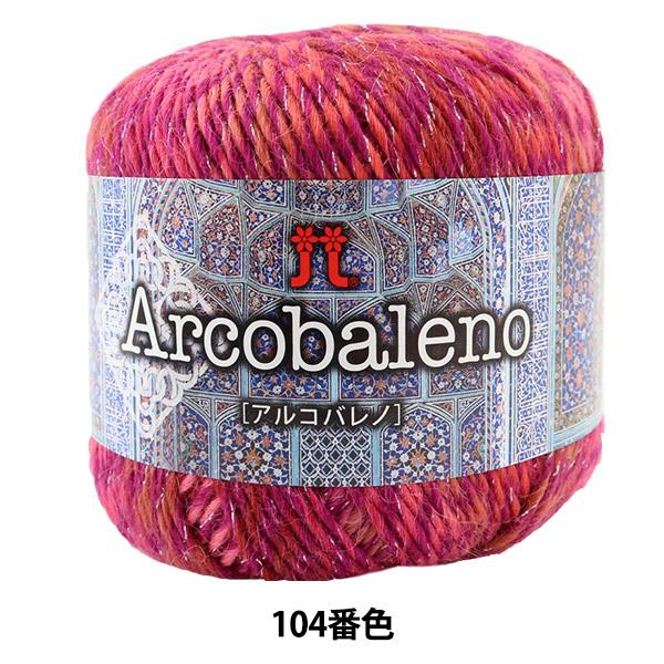 秋冬毛糸 『Arcobaleno (アルコバレノ) 104番色』 Hamanaka ハマナカ