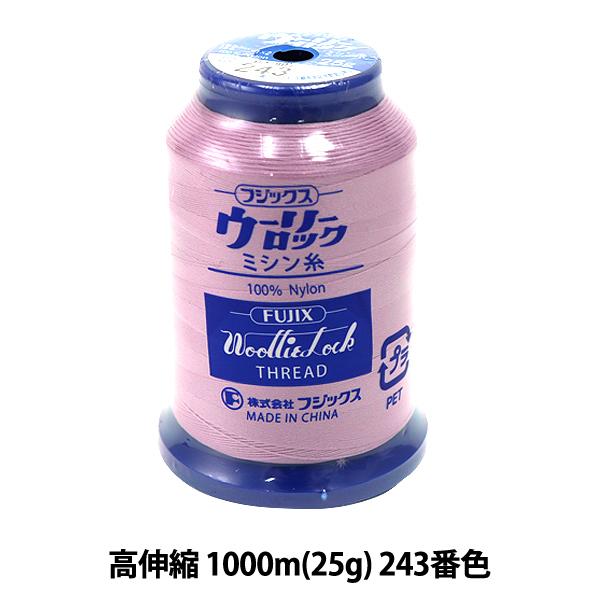 ロックミシン用ミシン糸 『ウーリーロック 高伸縮 1000m (25g) 243番色』 Fujix フジックス