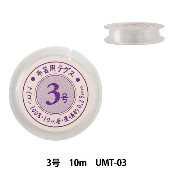 副資材 『テグス3号 10m』 UMT-03