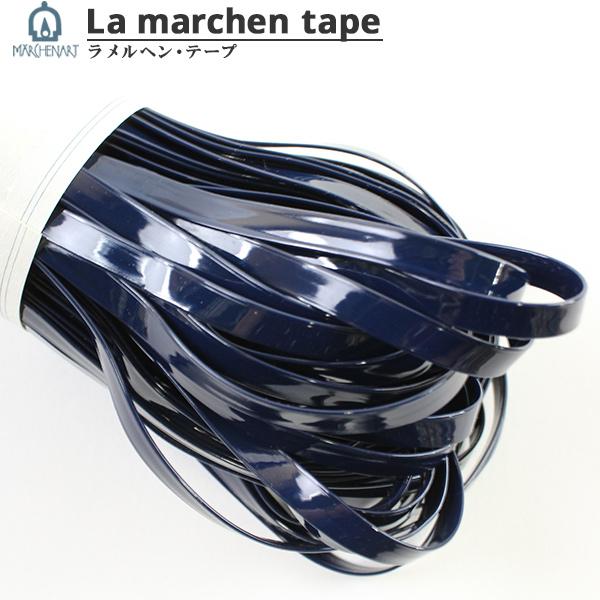 手芸テープ 『ラ メルヘン・テープ 5mm 30m エナメルミッドナイト』 MARCHENART メルヘンアート