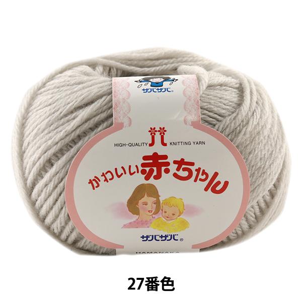 【毛糸クリアランス最大50%オフ】 ベビー毛糸 『かわいい赤ちゃん 27番色』 Hamanaka ハマナカ