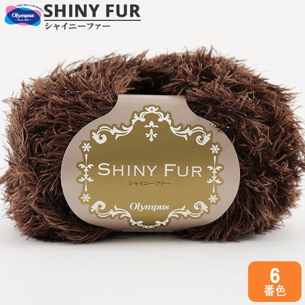 秋冬毛糸 『SHINY FUR (シャイニーファー) 6番色』 Olympus オリムパス