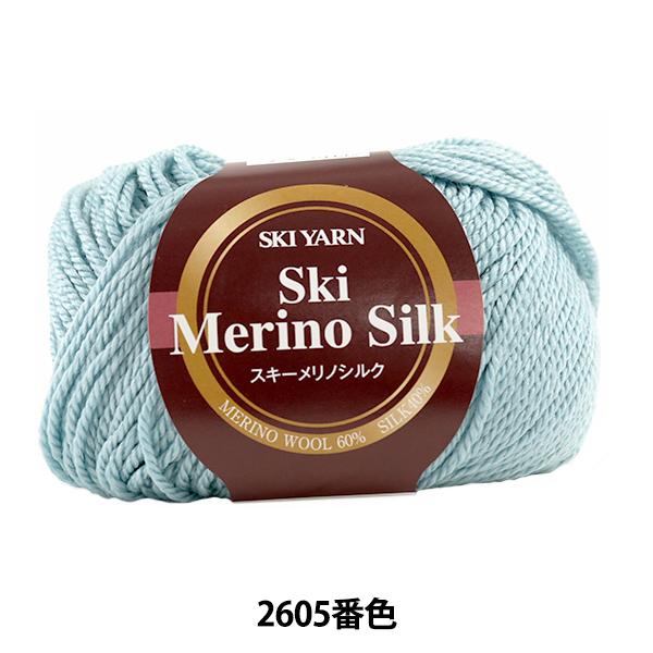 秋冬毛糸 『Ski Merino Silk (スキーメリノシルク) 2605番色』 SKIYARN スキーヤーン