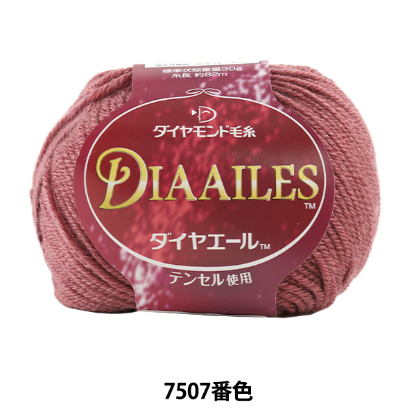 秋冬毛糸 『DIA AILES (ダイヤエール) 7507番色』 DIAMOND ダイヤモンド