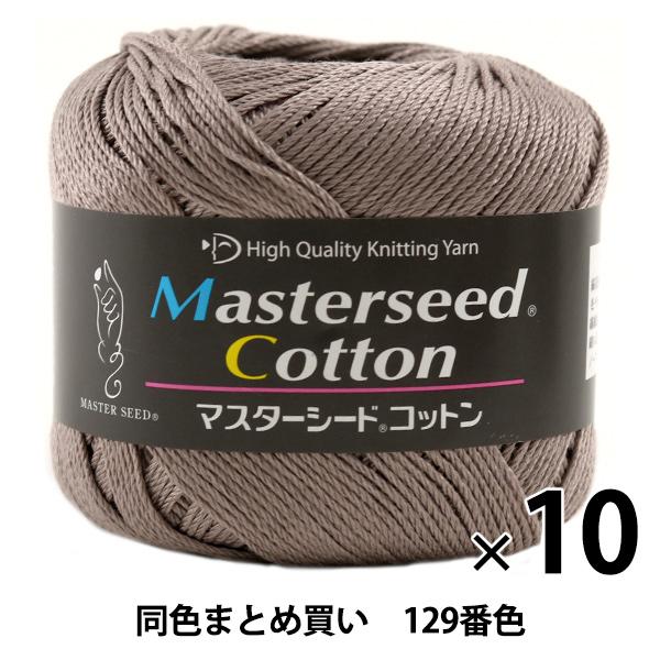 【10玉セット】春夏毛糸 『Masterseed Cotton(マスターシードコットン) 129番色』 DIAMONDO ダイヤモンド【まとめ買い・大口】