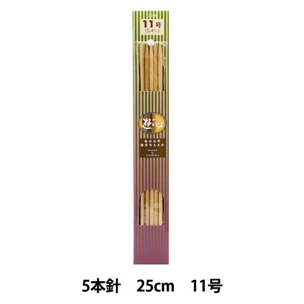 編み針 『硬質竹編針 5本針 25cm 11号』 YUSHIN 遊心【ユザワヤ限定商品】